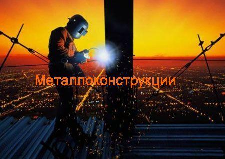 Металлоконструкции Хабаровск
